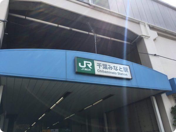 千葉県の主要駅