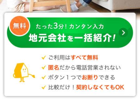 ホームプロの利用手順01