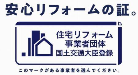 住宅リフォーム事業者団体登録制度とは (