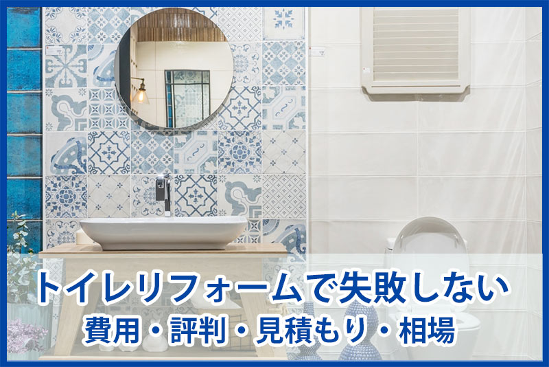 トイレのリフォームは業者選びが重要!見積もり低くする方法とは?