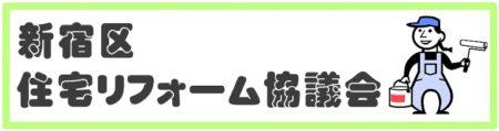 新宿区住宅リフォーム協議会