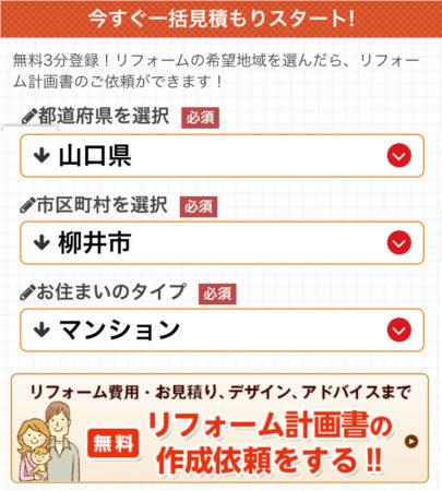 タウンライフリフォームの申込方法01