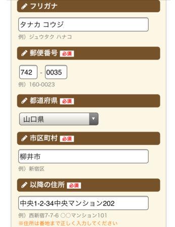 タウンライフリフォームの申込方法03