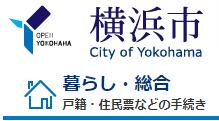 横浜市住まいの相談窓口